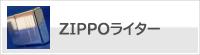 side_zippo