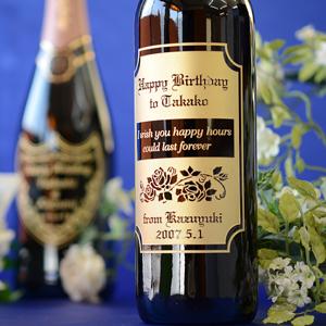 父の日のプレゼント 名入れボトル