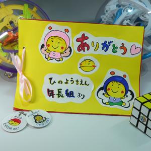 日野幼稚園からのプレゼント