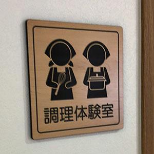 室内板 オリジナルデザイン
