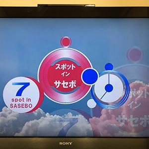 テレビ佐世保