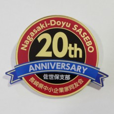 20周年記念式典のバッジ