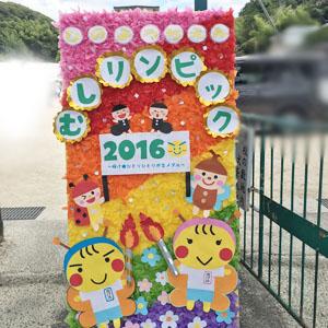日野幼稚園 運動会