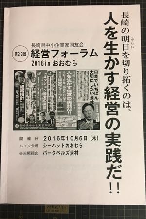 経営ファーラム2016inおおむら