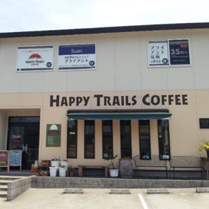 HAPPY TRAILS COFFEEさん外観