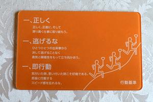 行動基準(アクリル板カード 裏)