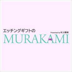 エッチングギフトのMURAKAMI