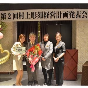 村上彫刻経営計画発表会05