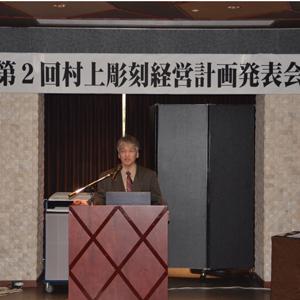 村上彫刻経営計画発表会01