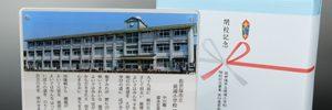 学校記念品デジタルフォトフレーム01