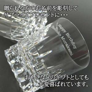 名入れ高級グラス02