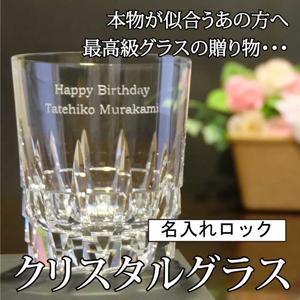 名入れ高級グラス01