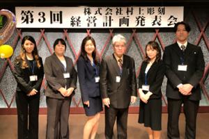 株式会社 村上彫刻 第3回 経営計画発表会