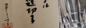 kagamiクリスタル ロックグラス