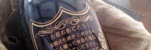 古希のお祝い記念品ボトル