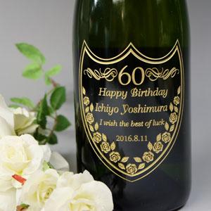 お誕生日にお祝いワインボトル
