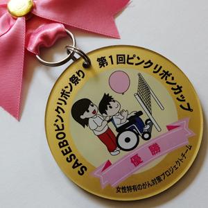 ピンクリボンカップメダル