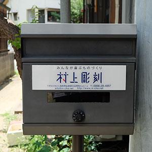 村上彫刻 郵便ポスト 表札