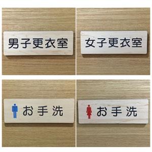 室内板 更衣室 お手洗い