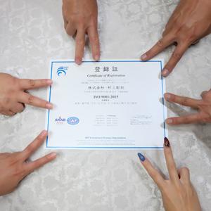ISO9001:2015認証