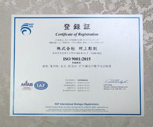 ISO9001:2015 登録証
