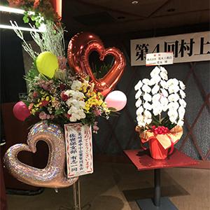 第4回経営計画発表会お花