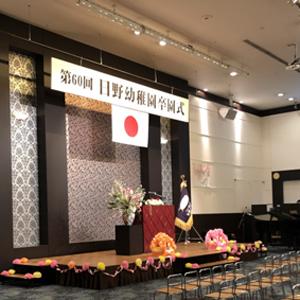 日野幼稚園卒園式
