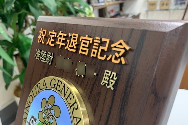 村上彫刻 佐世保 商品事例 盾 記念盾
