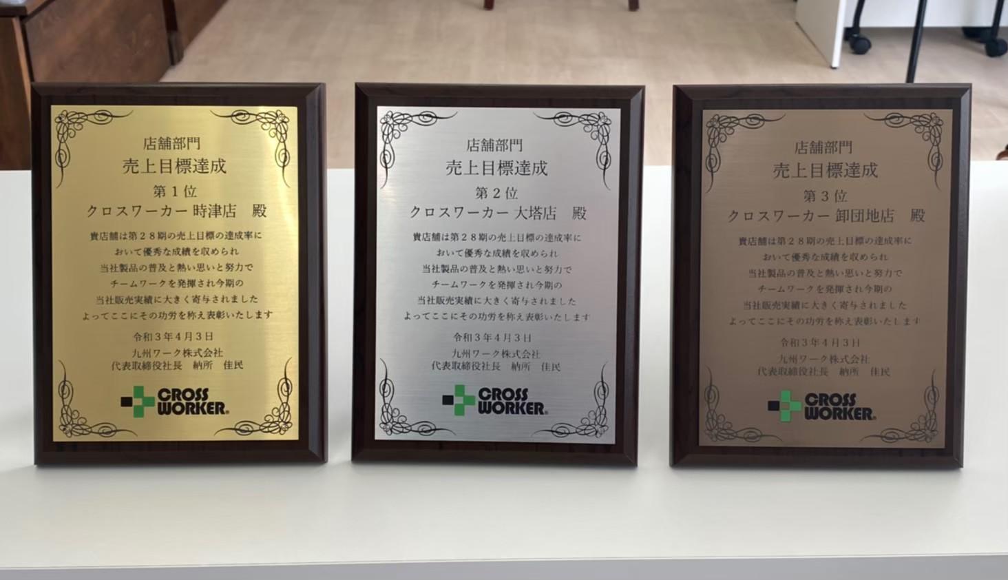 村上彫刻 商品事例 表彰盾 記念盾 盾 店舗 九州ワーク クロスワーカー