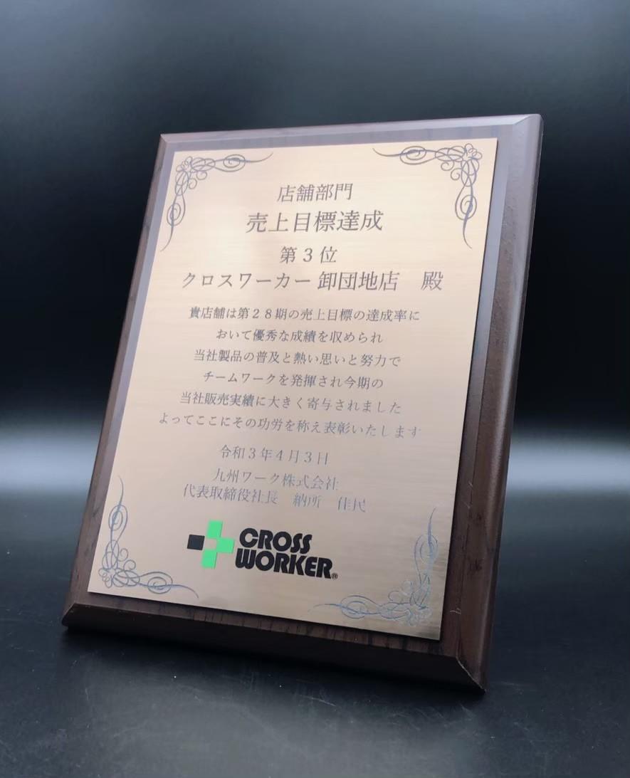 村上彫刻 商品事例 表彰盾 記念盾 盾 九州ワーク クロスワーカー