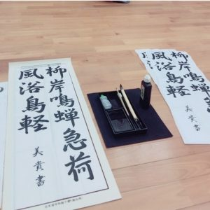 村上彫刻 佐世保 ブログ スタッフ 仲間 敬老の日 誕生日 習字