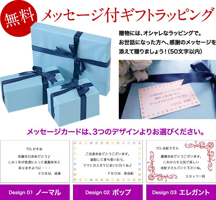 ギフト ラッピング 無料 カード付 お祝い プレゼント