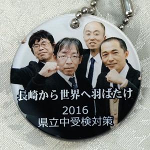 智翔館の先生が応援!