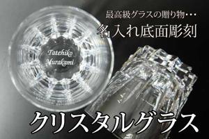 底面彫刻クリスタルグラス