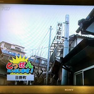 テレビ佐世保 村上彫刻