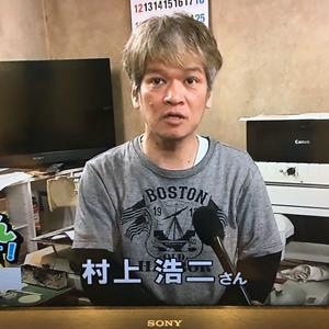 村上彫刻 テレビ佐世保