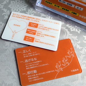 経営理念カード(アクリル仕様)