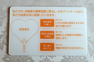 経営理念カード(表)